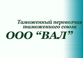 "ООО ""ВАЛ"""
