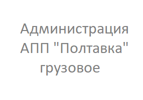 """Администрация АПП """"Полтавка"""" грузовое"""