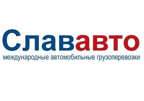 "ООО ""Слававто"""