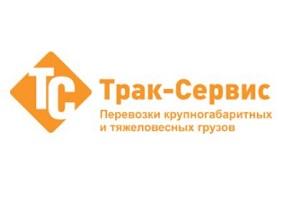 """ООО """"Трак-Сервис"""""""