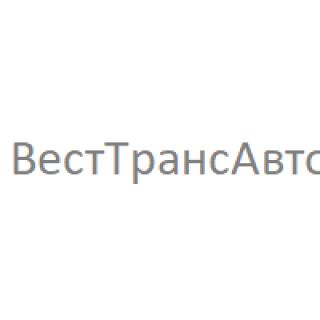 ВестТрансАвто
