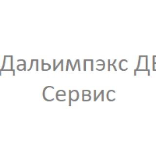 Дальимпэкс ДВ Сервис