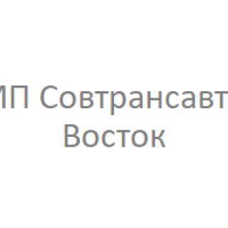 МП Совтрансавто-Восток