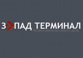 "ООО ""Запад Терминал"""