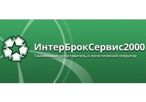 """ООО """"ИнтерБрокСервис 2000"""""""