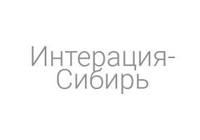 """ООО """"Интерация-Сибирь"""""""
