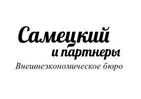 """ООО """"ВБС"""" (Самецкий и партнеры)"""