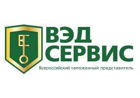 """ООО """"ВЭД-Сервис"""""""