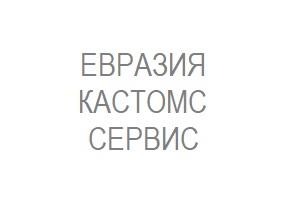 "ООО ""Евразия Кастомс Сервис"""