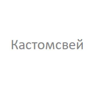 Кастомсвей