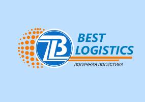 Best Logistics, Бест Логистик