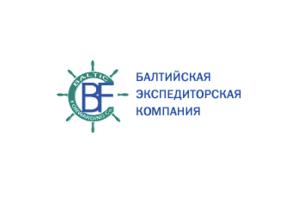 Балтийская экспедиторская компания, Baltic Forwarding Co