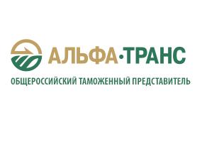 """ООО """"Альфа-Транс"""""""