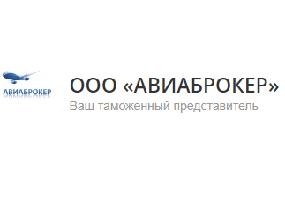 "ООО ""Авиаброкер"""
