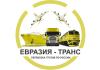 """ООО """"Евразия Транс"""""""