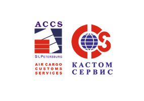 "Air Cargo Customs Services Ltd St. Petersburg (ООО ""Кастом-Сервис"")"