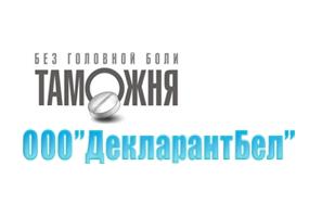 "ООО ""ДекаларантБел"""