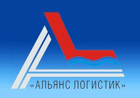 """ООО """"Альянс Логистик"""""""