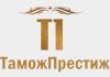 """ООО """"ТаможПрестиж"""""""