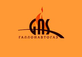 """ООО """"ГаллонАвтоГаз"""""""