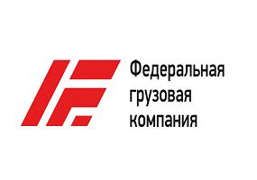 Федеральная Грузовая Компания логотип