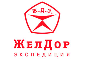 Логотип ЖелДорЭкспедиция
