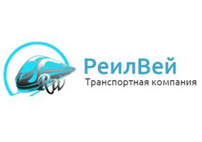 Логотип ТК Реилвей
