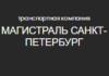 Магистраль Санкт-Петербург