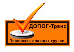 Лого ДОПОГ-Транс