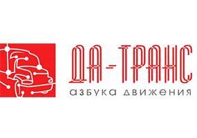 логотип ооо Да-Транс мск